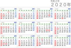 2020 大安 カレンダー