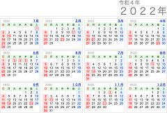 大安 カレンダー