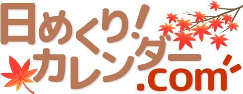 日めくり!カレンダー.com